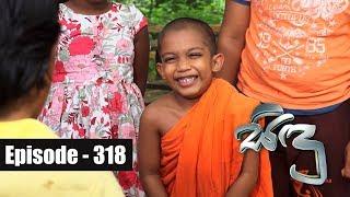Sidu | Episode 318 25th October 2017 Thumbnail