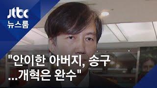 """조국 """"안이한 아버지, 송구…개혁 임무 완수 위해 노력"""""""
