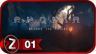 Aporia Beyond the Valley Прохождение на русском 1 - Красочный мир FullHD PC