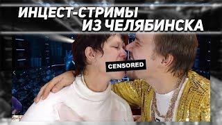 Как Андрей унижает свою мать // Инцест за донаты