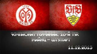 Прогнозы на спорт футбол. Майнц – Штутгарт прогноз на матч 11.12.2015