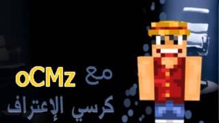 كرسي الاعتراف مع oCMz (: