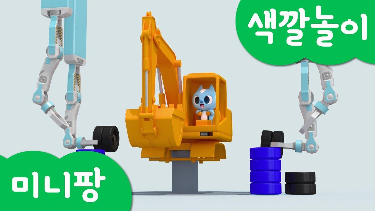 미니특공대 컬러놀이   타이어 바꾸기   포크레인   불도저   레미콘   중장비   건설차량   승용차   미니팡 3D놀이!