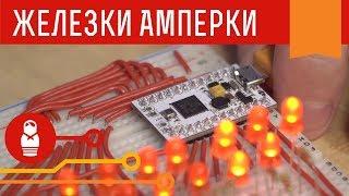 Iskra JS Mini — аналог флагманской Iskra JS в форм-факторе Arduino Mini. Железки Амперки