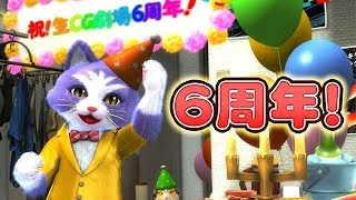 [LIVE] 今日で生CG劇場6周年!【バーチャルYouTuber Live022】