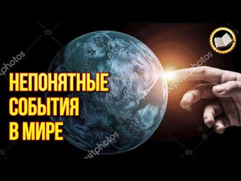 ЗАГАДОЧНЫЕ СОБЫТИЯ НЕПОНЯТНЫЕ ЛЮДЯМ. Странные Дела в Мире