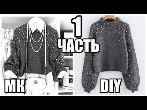 ПОВТОРЯЮ СВИТЕР С БУСИНАМИ ОТ ZARA//DIY