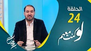 لو كنت معهم   مع د.برهان نمر   الحلقة 24 - الحديبيه