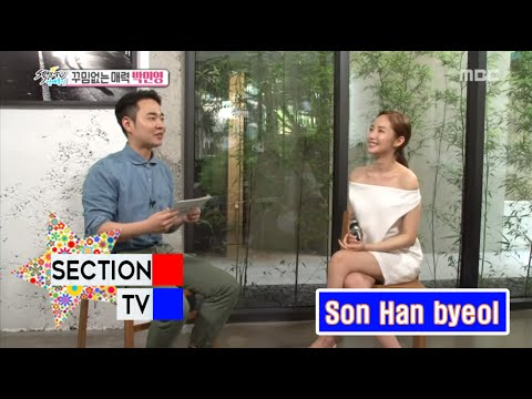 [Section TV] 섹션 TV - 12 hours of bedtime, Park Min-young! 20160522