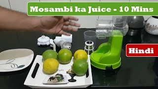 How to make Mosambi Juice in 10 Mins |  Hindi | Easy and Quick |