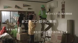 2017年「すまんなぁ篇CM」 たかだスタッフとやり取りする、かわい...