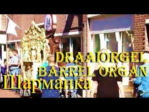 Barrel Organ Шарманка (1) Draaiorgel 'De Pacific' Holland Netherlands Alphen A/d Rijn  Traditions