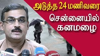 14 Nov | Heavy rain To Continue in Chennai for next 24 Hours | Chennai weather | tamil news redpix