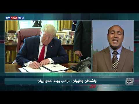 إيران والعقوبات.. الحل الدبلوماسي أو -الرد الكاسح-  - نشر قبل 4 ساعة