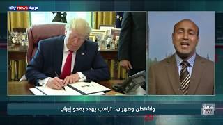 """إيران والعقوبات.. الحل الدبلوماسي أو """"الرد الكاسح"""""""