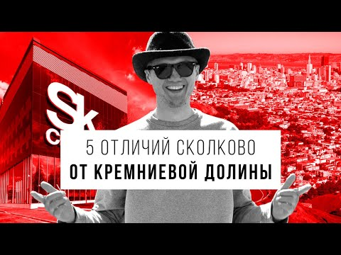 Сколково-Кремниевая долина России. 5 отличий Технопарка Сколково от Кремниевой долины