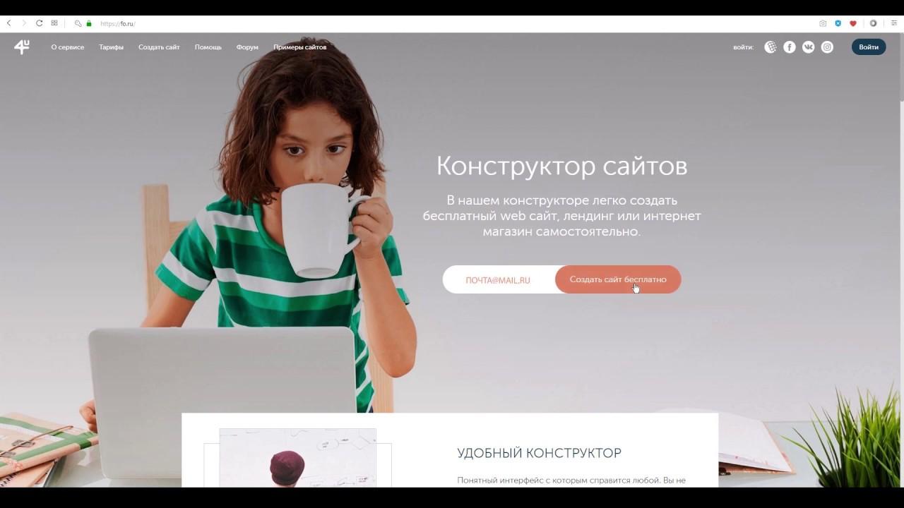 Удобный конструктор сайтов Fo.RU