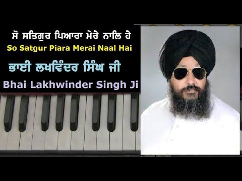 Learn - So Satgur Piara Bhai Lakhwinder Singh JI G sharp
