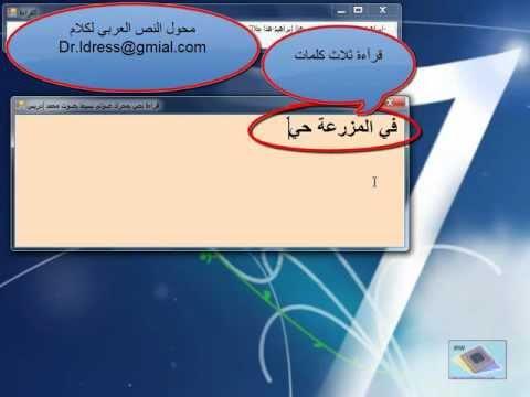 Arabic Text To Speech Engine using managed code محول نص عربي لكلام عربي