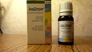 видео Витамин Д для грудничков: какой лучше, инструкция, доза