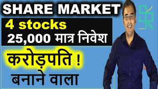 04 शेयर्स में निवेश | Best Stocks to Invest - 2020 | Multibagger shares to buy in stock market crash