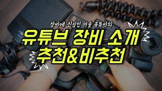 유튜브 장비 소개추천&비추천(내돈내산)/별나라⭐…