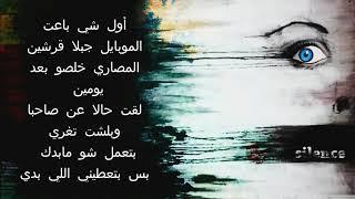 بنت قتلها أبوها مشان الشرف +18    أقوى قصة حقيقية    راب سوري حزين    راب عربي    محمد هاشم    2017v