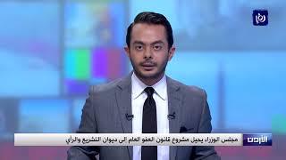 احالة العفو العام إلى التشريع والرأي - (20-12-2018)