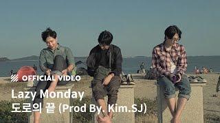 Lazy Monday - 도로의 끝 (Prod By. Kim.SJ) [Official Video]