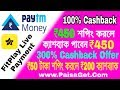 Free Rs 450 Shopping Offer, Shop Rs 50 and get 200 Cashback