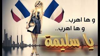 Ya Salima   الفيزا  واهرب ....ها هرب   ☆☆NEW☆☆NEW☆☆  2015