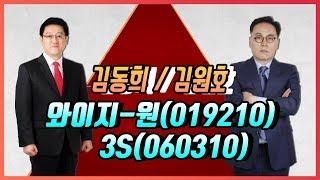 [머니W] 스탁 세일즈! 김동희 '와이지-원(019210)', 김원호 '3S(060310)'