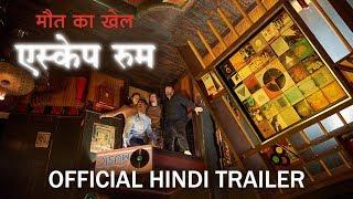 Escape Room: Maut Ka Khel - Official Hindi Trailer | In Cinemas 1st Feb '19