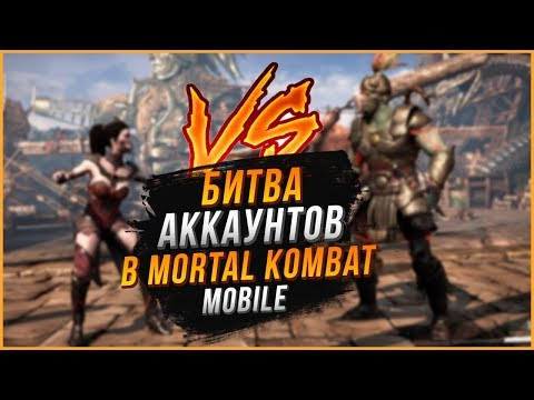 Первая битва аккаунтов в игре Мортал Комбат(Mortal Kombat mobile) thumbnail