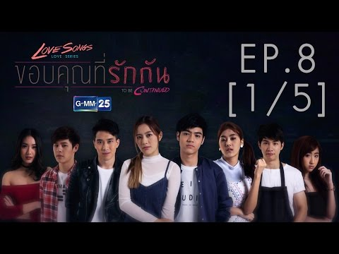 Love Songs Love Series To Be Continued ตอน ขอบคุณที่รักกัน EP.8 [1/5]