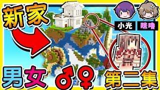 Minecraft 2男1女【同居生活♂】空島生存 ???? !! 我們居然蓋了【泳池豪宅】!!【原味生存】第二集 !! 全字幕