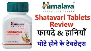 Himalaya Shatavari Tablets Review | Shatavari Benefits , Usage , Shatavari Side Effects thumbnail