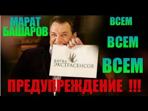 Видео, Марат Башаров ПРЕДУПРЕЖДАЕТ  Битва Экстрасенсов 16 сезон 2015
