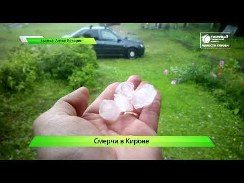 По области пронеслись смерчи  Новости Кирова 04 07 2019