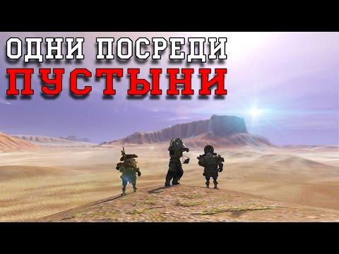 видео: Красоты великой пустыни // panzar -  как вылезти за невидимую стену???