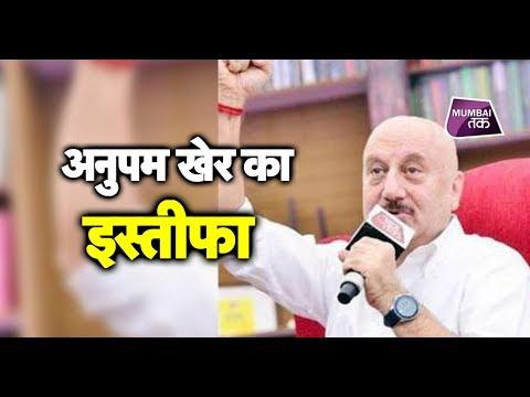 अनुपम खेर ने FTII चेयरमैन पद से दिया इस्तीफा | Mumbai Tak
