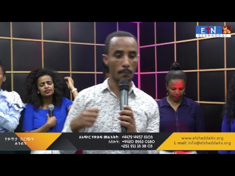 ELSHADDAI TELEVISION NETWORK Saturday live worship from London