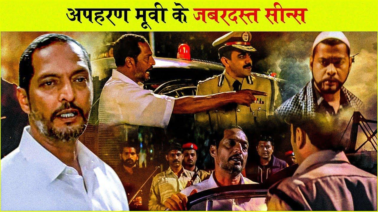 Download अपहरण मूवी के जबरदस्त सीन्स | Nana Patekar Best Scenes | Apaharan Movie Best Scenes | Ajay Devgan