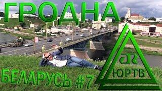 ЮРТВ 2016: Беларусь #7. Гродно. [№0168](С 7 по 27 августа 2016 года я (Юрий Бородин) совершил путешествие в Республику Беларусь. Маршрут был следующим:..., 2016-09-29T05:00:01.000Z)