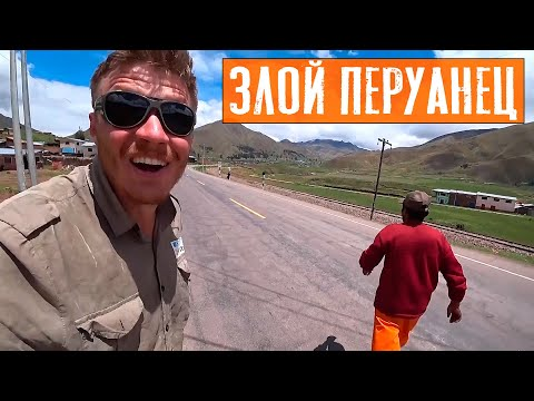 Обратная сторона Перу | Путешествие по Южной Америке | #20