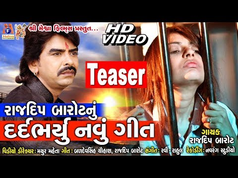 Rajdeep Barot New video Song teaser  || Coming Soon || New Video Song ||