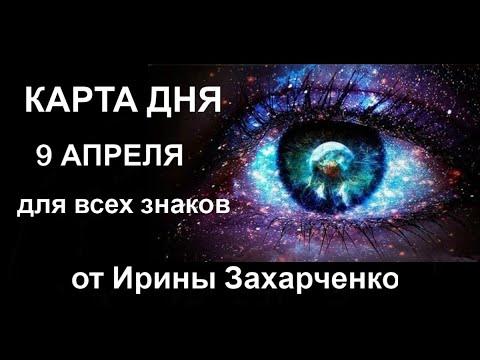 9 АПРЕЛЯ. Карта дня🧿🔥. Гороскоп 9 апреля 2020/Tarot Horóscope Today April 9 ✨ © Ирина Захарченко!