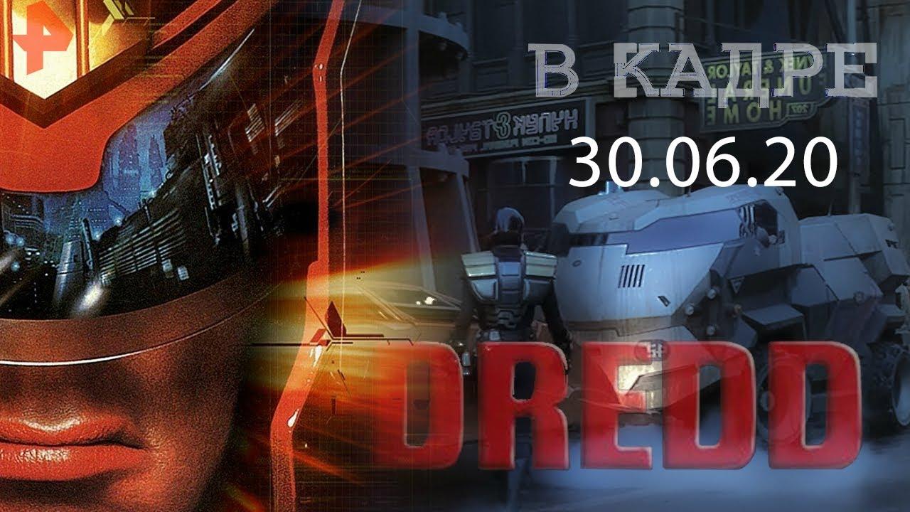 """#[ВКадре]: 25 лет фильму """"Судья Дредд"""""""