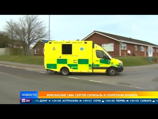 Британские СМИ: Сергея Скрипаля поместили в секретный бункер