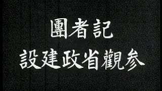 1975年,台影新聞資料片,記者團參觀省政建設。